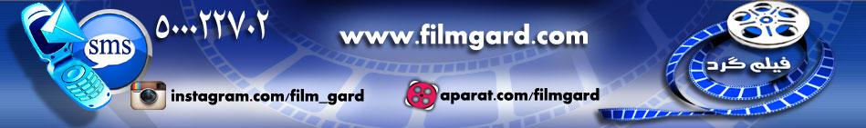 فیلم گرد, وب سایت خبری تحلیلی فیلمگرد,filmgard